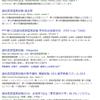 googleのアルゴリズム変動で検索順位が悲惨な状況