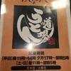 大阪-天王寺-大阪B級グルメのかすうどん。オススメのうどん道場。