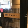 鶴屋吉信 TOKYO MISE   でアミューズメント和菓子