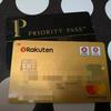 海外旅行を年2回以上行くなら楽天プレミアムカードをつくろう!