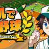 【Nintendo Switch】「机で野球」配信開始!【新作】