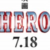曲者検事の活躍をスクリーンで描く『HERO』-ジェムのお気に入り映画