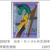 【切手買取】2002年日本・モンゴル外交30年 記念切手