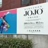 「荒木飛呂彦原画展 JOJO 冒険の波紋」を国立新美術館で見てふるえてきました!!