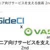 8/24「エンジニア向けサービスを支える技術 2nd」にpaizaのエンジニアが登壇します!
