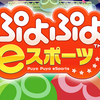 ぷよぷよe-sports 500円で楽しい