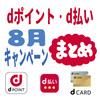 dポイント・d払い・dカードのキャンペーンのまとめ【8月版】