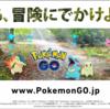 【ポケモンGO】ついに金・銀のポケモンが追加、大型アップデートが実施!