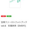 宝塚ファーストフォトブック第6弾は彩風咲奈!