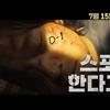 『半島』公開 D-1 レビュー記事拾い読み【2020.7.14】