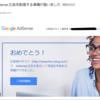 GoogleAdsenseが無事に審査を合格できましたー!