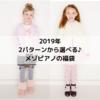 【2019年福袋】mezzo pianoは2パターンから選べる!2018年と比較【ナルミヤ子供服】メゾピアノネタバレ