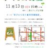 11月13日 オープンカフェふたば「里子から見た養育里親制度」