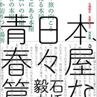 【本屋の本の書評集】「本屋な日々 青春編」