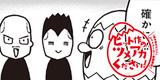 【21回】ヒット作のツメアカください!