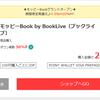 BookLiveで電子書籍購入して20%ポイントバック!
