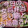 今日の女将弁当、炙り鮪とお稲荷さん弁当は、1時間弱で完売しました!ありがとうございます!