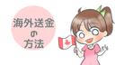 【留学準備編】海外送金の方法を解説するよ!
