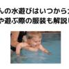 赤ちゃんの水遊びはいつから大丈夫?プールや遊ぶ際の服装も解説します!