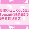【花組】「宝塚クロニクル2018 Special 花組編」(スカステ)を観て1年を振り返る