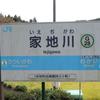 シリーズ土佐の駅(154)家地川駅(JR予土線)