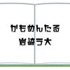【芸ツイ】かもめんたる・う大のnote始動