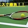 テニスで勝負!!
