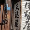 128年続く天ぷらの店「土手の伊勢屋」で天丼を食べる。