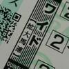 ワイド馬券 (拡大馬番号二連勝複式勝馬投票法)