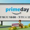 2017年7月10日スタート!Amazonプライムデーとは?目玉商品やセール情報を素早く知る方法のまとめ