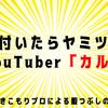 YouTuber「カルマ」気づいたらヤミツキ!【おすすめYouTuberチャンネルの神回】【引きこもりの暇つぶし術】