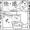 日本の快適さ半端ない