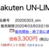 楽天モバイルを申し込んだら、さらにおまけが1000円ついてきた