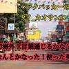 初海外!これさえ知ってれば何とかなる?タイで使った簡単な英語
