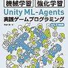 ML-Agentsのサンプルを動かしてみた