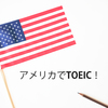 アメリカ北カリフォルニアでTOEIC受験!