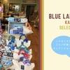 カイルアのおすすめセレクトショップ「ブルー・ラニ・ハワイ」は可愛いすぎる!