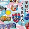 にほんごであそぼCD(DVD付)「華麗に よさ恋そめし」が5月10日(水)に発売(『ベベンの方丈記』高知バージョンも収録!)