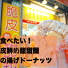 #2【弾丸台北旅行記】絶対食べたい!脆皮鮮奶甜甜圈の揚げドーナツ
