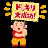 中島裕翔がベストアーティストで山田涼介にドッキリを仕掛けた結果!!