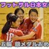 U-18 フットサル日本女子代表は準優勝。銀メダルを獲得!/ユースオリンピック ブエノスアイレス2018