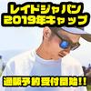 【レイドジャパン】2019年最新キャップ「RJトラッカーキャップ・RJダッドハット」通販予約受付開始!