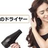 【おすすめ】実際に使った人が満足したドライヤーまとめ。美容院で使われるメーカー製品から速乾なのに安いコスパのいいもの、人気のナノケアやノビーなどを紹介