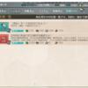 【クォータリー任務】泊地砲(1-5、7-1、7-2-1、7-2-2)をようやく打ってきた【編成例】