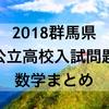 【数学解説】2018群馬県公立高校入試問題~まとめ~