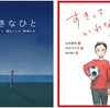 人気作家達による、現代の恋の感覚の絵本「恋の絵本」