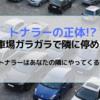 【駐車場ガラガラで隣に停める謎】トナラーをあなたは知っているか? 身近にも潜んでいるトナラーへの対策 様々なトナラーがいることも判明した!