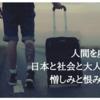 個人的なこと│人間を廃人にする日本と社会と大人に対する、憎しみと恨みの果てに。