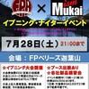 FPBルアーズ・ムカイ合同 プチ・イブニング大会開催決定