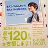 【節約】奨学金を肩代わりしてもらえたら嬉しくないですか?? 新潟県内の中学校や高校を卒業した人!チャンスですよ!!